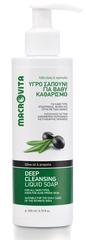 Macrovita Deep Cleansing Liquid Soap